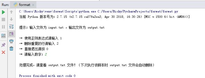 Python 删除重复的行