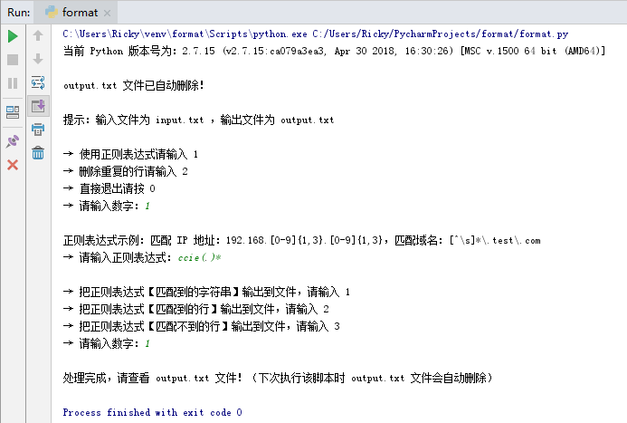 Python 把正则表达式【匹配到的字符串】输出到文件