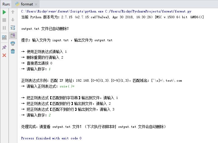 Python 把正则表达式【匹配到的行】输出到文件