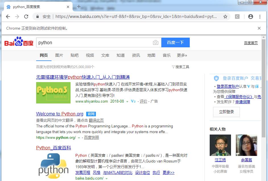 利用 Python 脚本来自动控制 Chrome 浏览器