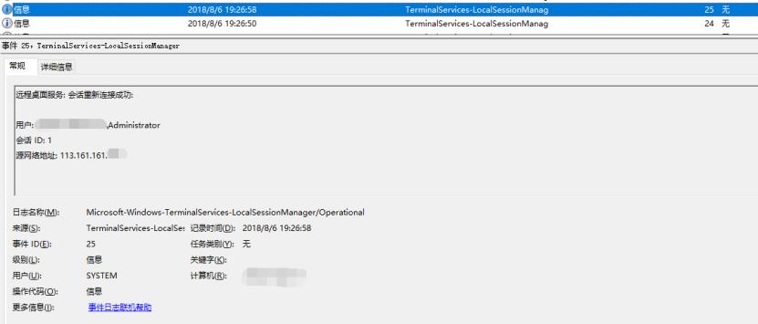 外部可疑 IP 成功登录到系统管理员账户