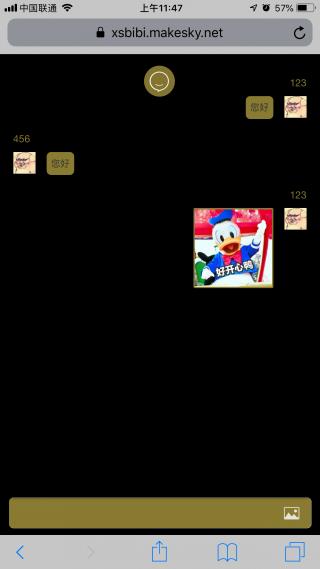 图二,支持手机端、支持发送图片