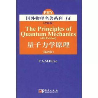英国物理学家狄拉克的名著《量子力学原理》
