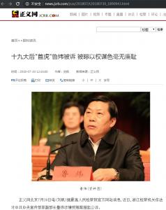 """十九大后 """" 首虎 """" 鲁炜被诉 被曝以权谋色毫无廉耻"""