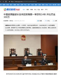 中宣部原副部长鲁炜因受贿罪一审获刑 14 年 并处罚金 300 万