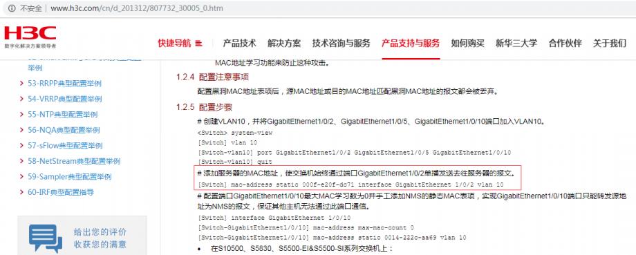 H3C 官方文档截图