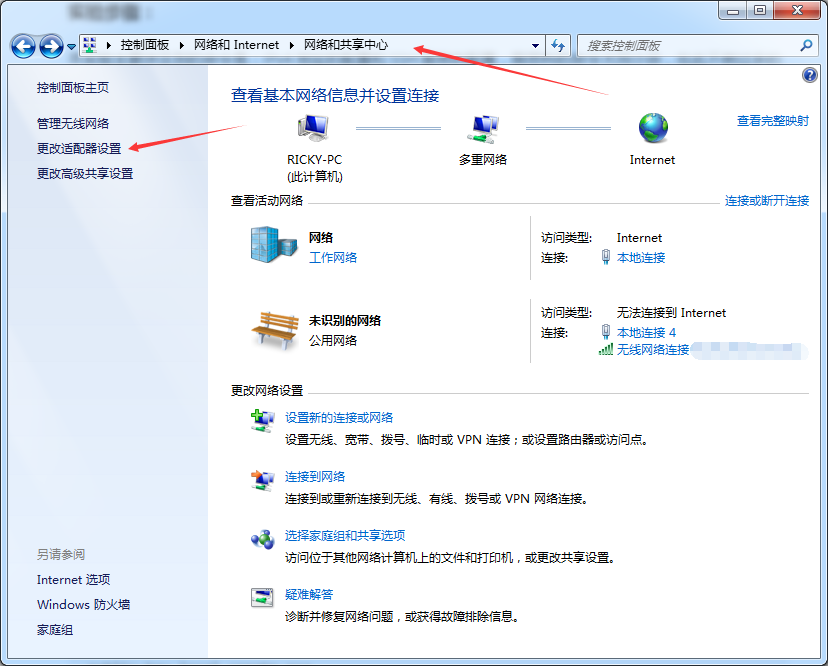 """打开 """" 控制面板 → 网络和 Internet → 网络和共享中心 """" ,再打开 """" 更改适配器配置 """""""