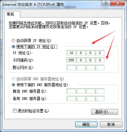 设置 IP 地址和子网掩码