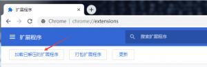 """打开 Chrome 浏览器并访问这个网址:chrome://extensions/ ,点击 """" 加载已解压的扩展程序 """""""