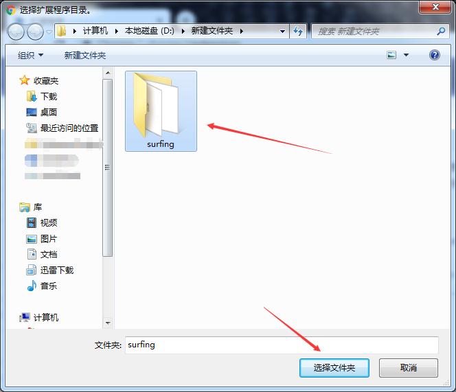 """在弹出的窗口中选中名为 """" surfing """" 的文件夹,然后点击 """" 选择文件夹 """""""