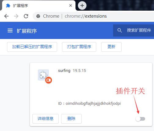 此时插件就加载到 Chrome 浏览器了,这里可以打开或关闭插件