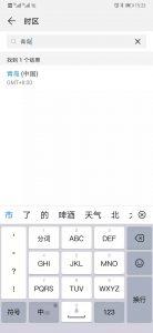 简体中文-青岛