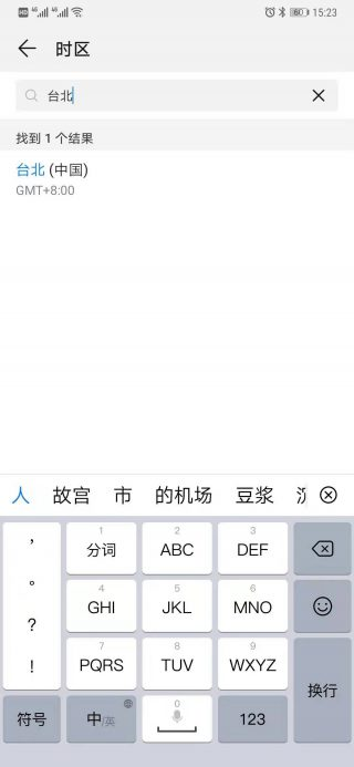 简体中文-台北
