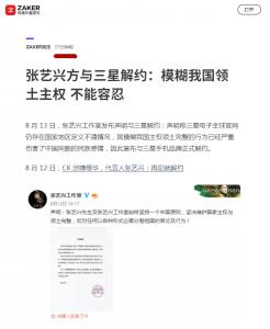 张艺兴方与三星解约:模糊我国领土主权 不能容忍