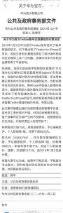 华为技术有限公司,公共及政府事务部文件