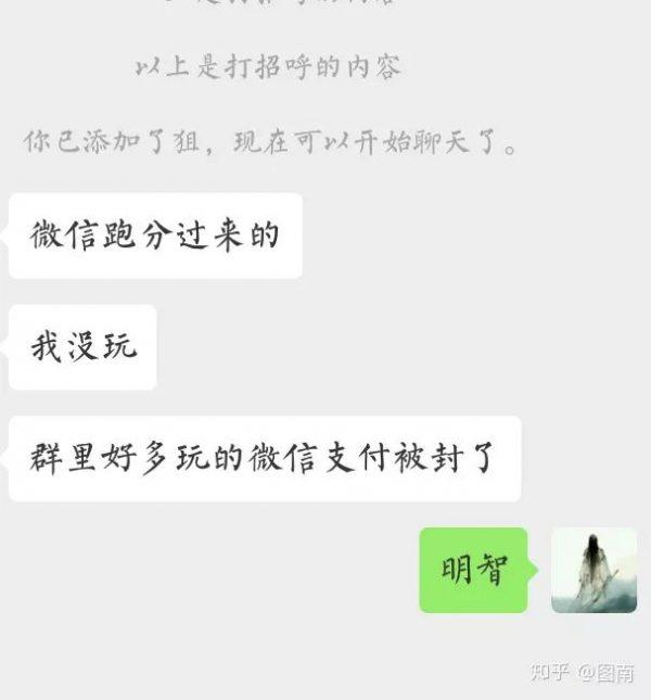 微信截图,图片来自知乎用户@图南