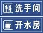 洗手间、开水房