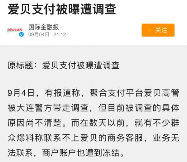 爱贝支付被曝遭调查,图片截取自新浪网财经