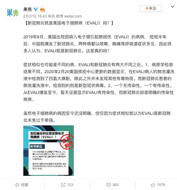 新冠肺炎就是美国电子烟肺病(EVALI)吗?| 果壳