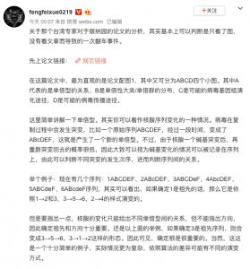关于那个台湾专家对于版纳园的论文的分析,其实基本上可以判断是只看了图,没有看文章而导致的一次翻车事件   fengfeixue0219
