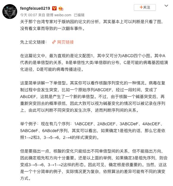 关于那个台湾专家对于版纳园的论文的分析,其实基本上可以判断是只看了图,没有看文章而导致的一次翻车事件 | fengfeixue0219