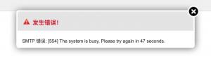 Roundcube Webmail 此时会返回如下错误信息